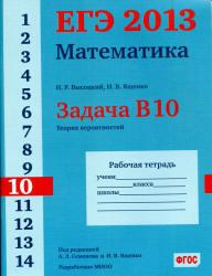 ЕГЭ 2013, Математика, Задача B10, Рабочая тетрадь, Высоцкий И.Р., Ященко И.В.