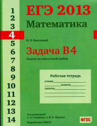 ЕГЭ 2013, Математика, Задача B4, Рабочая тетрадь, Высоцкий И.Р.
