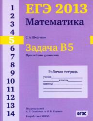 ЕГЭ 2013, Математика, Задача B5, Рабочая тетрадь, Шестаков С.А.