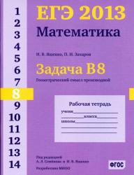 ЕГЭ 2013, Математика, Задача B8, Рабочая тетрадь, Ященко И.В., Захаров П.И.