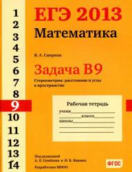 ЕГЭ 2013, Математика, Задача B9, Рабочая тетрадь, Смирнов В.А.