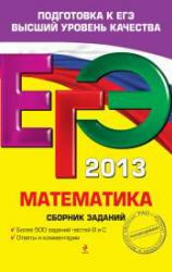 ЕГЭ 2013, Математика, Сборник заданий, Кочагин В.В., Кочагина М.Н., 2012