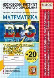 ЕГЭ, Математика, Тематическая рабочая тетрадь, Ященко И.В., Шестаков С.А., Трепалин А.С., 2013