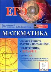 Математика, Учимся решать задачи с параметром, Подготовка к ЕГЭ 2013, Задание C5, Иванов С.О., 2012