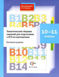 Тематический сборник заданий для подготовки к ЕГЭ по математике, 10-11 класс, Семенко Е.А., 2012