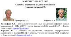 ЕГЭ 2012, Математика, 9 класс, Системы неравенств с одной переменной, Типовые задания C3, Корянов А.Г., Прокофьев А.А., 2011