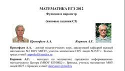 ЕГЭ 2012, Математика, 9 класс, Функция и параметр, Типовые задания C5, Корянов А.Г., Прокофьев А.А., 2011