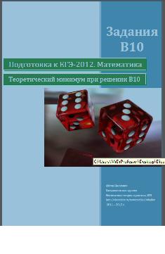 Подготовка к ЕГЭ по математике, задания В10, Егор Цалкович, 2012