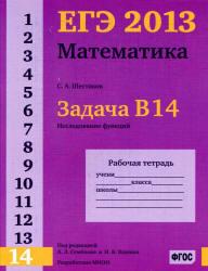 ЕГЭ 2013, Математика, Задача B14, Производная и первообразная, Исследование функций, Рабочая тетрадь, Шестаков С.А.