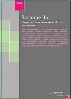 ЕГЭ по математике, Задание В11, Иванова Е., 2011