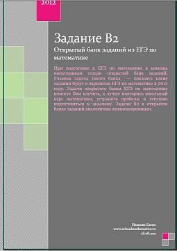 ЕГЭ по математике, Задание В2, Иванова Е., 2011