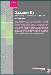 ЕГЭ по математике, Задание В3, Иванова Е., 2011