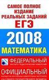 Математика - Ответы к вариантам заданий из сборника «Самое полное издание реальных заданий ЕГЭ-2008» - Кочагин В.В.