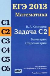 ЕГЭ 2013, Математика, Задача С2, Геометрия, Стереометрия, Смирнов В.А.