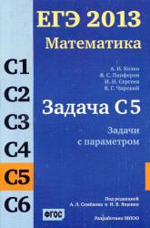 ЕГЭ 2013, Математика, Задача C5, Задачи с параметром, Козко А.И., Панферов В.С., Сергеев И.Н., Чирский В.Г.