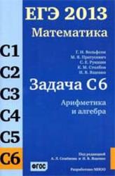 ЕГЭ 2013, Математика, Задача C6, Арифметика и алгебра, Вольфсон Г.И.