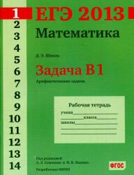 ЕГЭ 2013, Математика, Задача В1, Арифметические задачи, Рабочая тетрадь, Шноль Д.Э.