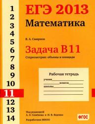 ЕГЭ 2013, Математика, Задача B11, Стереометрия, Рабочая тетрадь, Смирнов В.А.