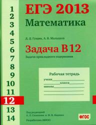 ЕГЭ 2013, Математика, Задача B12, задачи прикладного содержания, Рабочая тетрадь, Гущин Д.Д., Малышев А.В.
