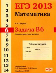 ЕГЭ 2013, Математика, Задача B6, Планиметрия, Рабочая тетрадь, Смирнов В.А.