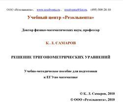 Математика, Решение тригонометрических уравнений, Учебно-методические пособия для подготовки к ЕГЭ, Самаров К.Л., 2010