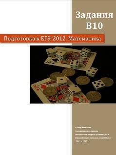 Подготовка к ЕГЭ по математике, Задания В10, 2012