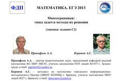ЕГЭ 2013, Математика, Многогранники, Типовые задания C2, Корянов А.Г., Прокофьев А.А., 2012