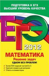 ЕГЭ 2012, Математика, Решение задач, Сдаем без проблем, Рязановский, Мирошин, 2011