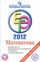 ЕГЭ 2012, Математика, Контрольные тренировочные материалы с ответами и комментариями, Нейман Ю.М.