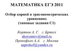 ЕГЭ 2011, Математика, Типовые задания C1, Корянов А.Г., Прокофьев А.А.