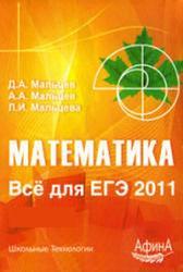 Математика, Всё для ЕГЭ 2011, Часть II, Мальцев Д.А., Мальцев А.А., Мальцева Л.И.