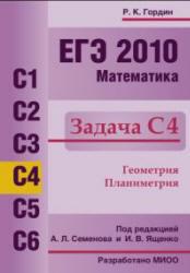 ЕГЭ 2010, Математика, Задача C4, Гордин Р.К.