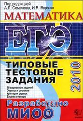 ЕГЭ 2010, Математика, Типовые тестовые задания, Высоцкий И.Р., Гущин Д.Д., Захаров П.И.