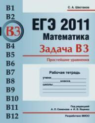 ЕГЭ 2011, Математика, Задача B3, Рабочая тетрадь, Шестаков С.А.