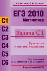 ЕГЭ 2010, Математика, Задача C1, Шестаков С.А., Захаров П.И.
