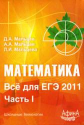 Математика, Все для ЕГЭ 2011, Часть 1, Мальцев Д.А., Мальцев А.А., Мальцева Л.И., 2010