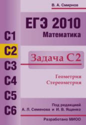 ЕГЭ 2010, Математика, Задача С2, Смирнов В.А.
