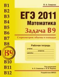 ЕГЭ 2011, Математика, Задача B9, Стереометрия, Рабочая тетрадь, Смирнов В.А.