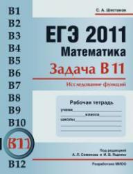 ЕГЭ 2011, Математика, Задача B11, Исследование функций, Рабочая тетрадь, Шестаков С.А.
