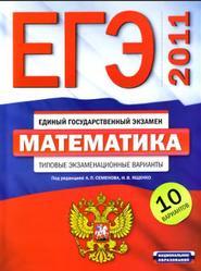 ЕГЭ 2011, Математика, Типовые тестовые задания, 10 вариантов, Семенов А.Л., Ященко И.В., 2010
