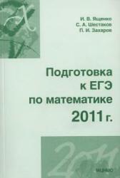 Подготовка к ЕГЭ по математике в 2011 году, Методические указания, Ященко И.В., Шестаков С.А., Захаров П.И., 2011
