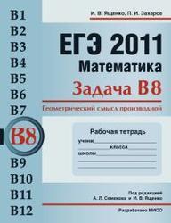 ЕГЭ 2011, Математика, Задача В8, Рабочая тетрадь, Ященко И.В., Захаров П.И.