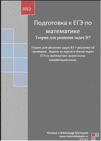 Подготовка к ЕГЭ по математике, Теория для решения задач В7, Крутицких А.С., Крутицких Н.С., 2012