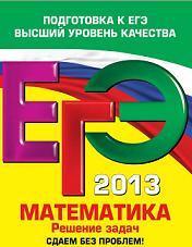 ЕГЭ 2013, Математика, Решение задач, Рязановский А.Р., Мирошин В.В., 2012