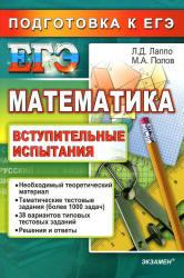 ЕГЭ, Математика, Подготовка к ЕГЭ, Вступительные испытания, Лаппо Л.Д., Попов М.А., 2013