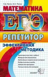 ЕГЭ, Репетитор, Математика, Эффективная методика, Лаппо Л.Д., Попов М.А., 2013