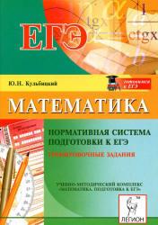 Математика, Нормативная система подготовки к ЕГЭ, Тренировочные задания, Кульбицкий Ю.Н., 2013