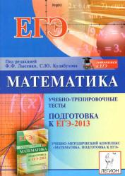 Математика, Подготовка к ЕГЭ 2013, Учебно-тренировочные тесты, Лысенко Ф.Ф., Кулабухов С.Ю.