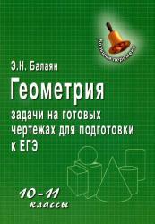 Геометрия, 10-11 класс, Задачи на готовых чертежах для подготовки к ЕГЭ, Балаян Э.Н., 2013