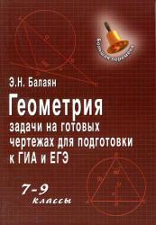 Геометрия, 7-9 класс, Задачи на готовых чертежах для подготовки к ГИА и ЕГЭ, Балаян Э.Н., 2013